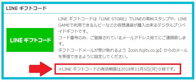 フジテレビ「たまる!」でLINEギフトコードが20%OFFの有効期限