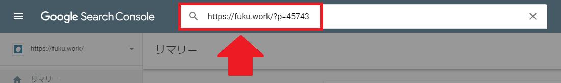 新しいGoogle Search ConsoleでURLを登録リクエストする方法