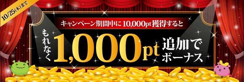 げん玉「10,000ポイント獲得で1,000ポイントを貰えるキャンペーン」