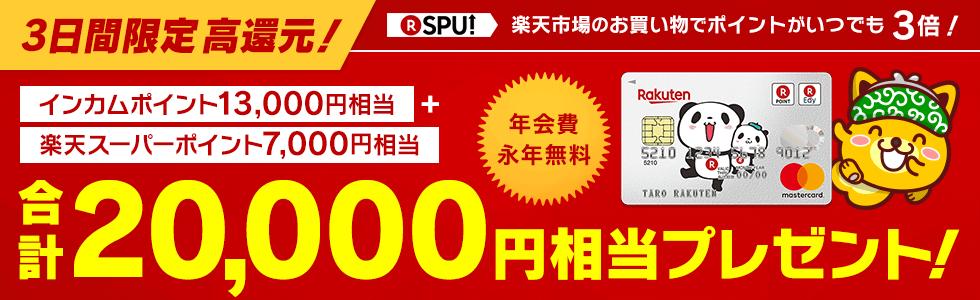 ポイントインカム経由の楽天カード発行で計20,000円分のポイント還元(2018年10月26日~28日)