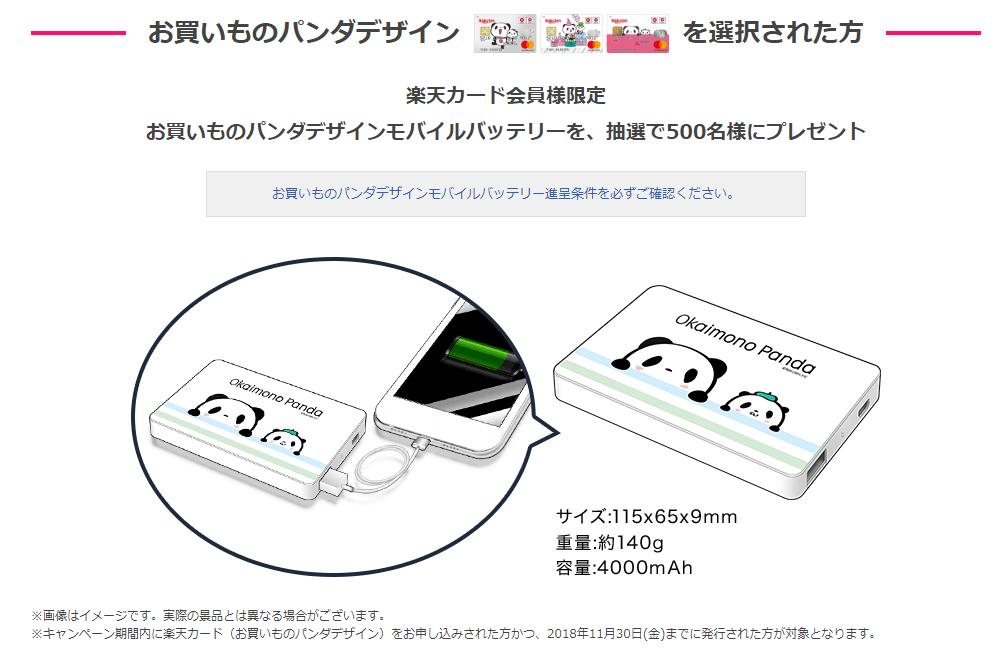 楽天カード発行でお買い物パンダモバイルバッテリーが当たる