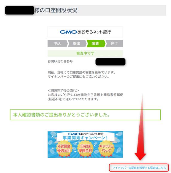 GMOあおぞらネット銀行へ申込みをする方法・手順