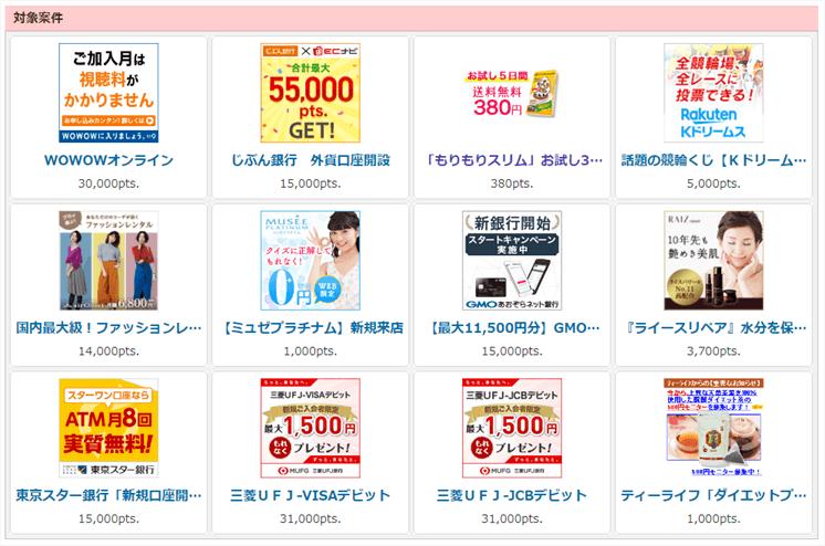 【ECナビ】「もれなくトライアル」キャンペーンの対象広告(11/1時点)