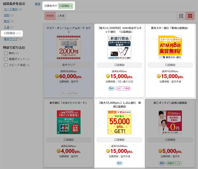 ECナビのネット銀行口座開設の広告