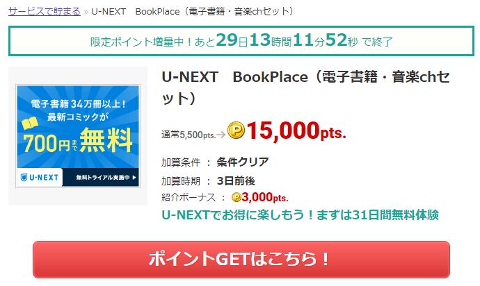 ECナビのU-NEXT BookPlaceの広告