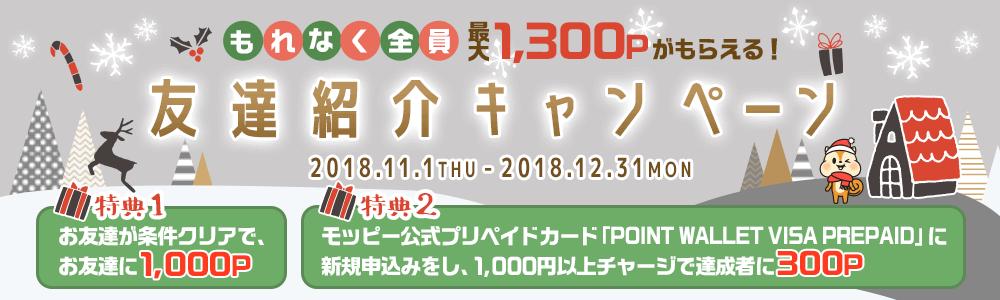 モッピー友達紹介キャンペーン(2018年11~12月)