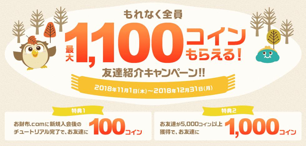お財布.com新規登録キャンペーン(2018年11~12月)