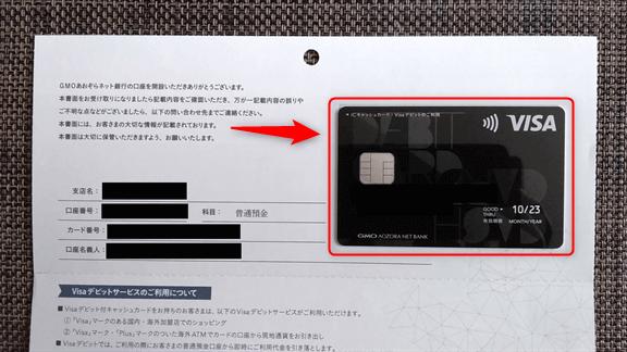 GMOあおぞらネット銀行のログインIDとパスワードの確認