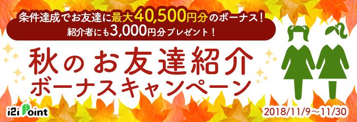 i2iポイント「秋のお友達紹介ボーナスキャンペーン」