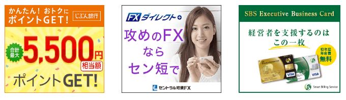 i2iポイント「秋のお友達紹介ボーナスキャンペーン」の対象広告