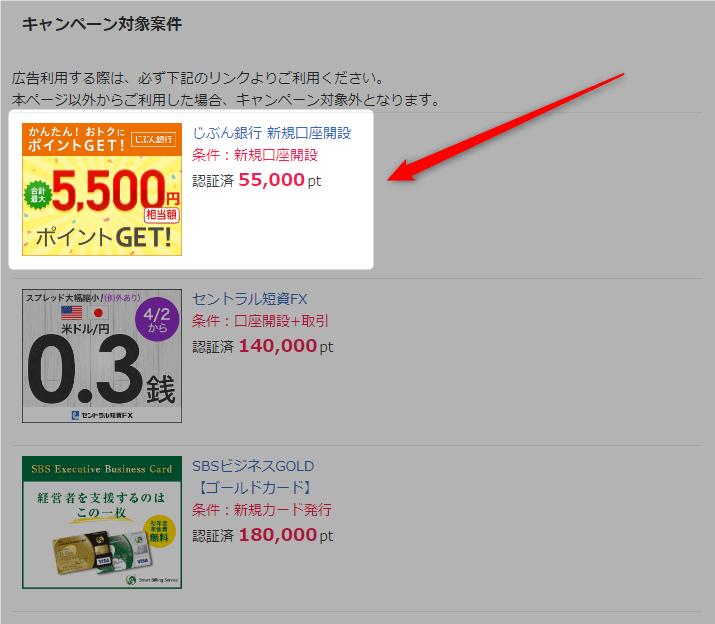 i2iポイント「秋のお友達紹介ボーナスキャンペーン」に参加する方法・手順