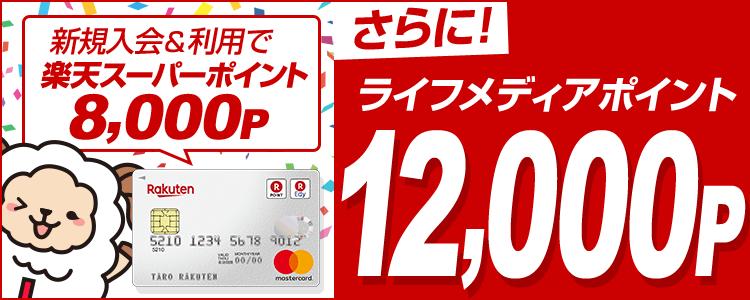 ライフメディア経由の楽天カード発行で計20,000円のポイント還元