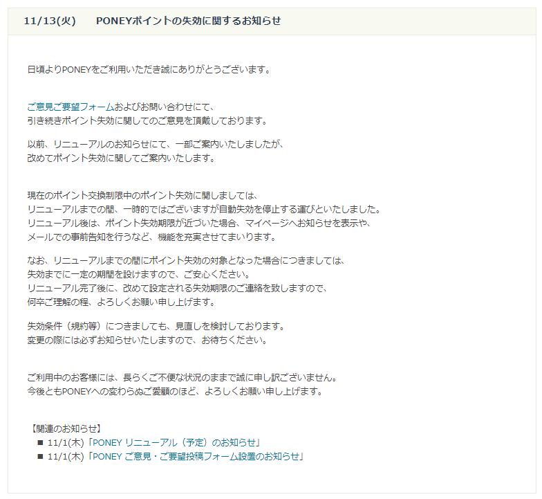 PONEY(ポニー)のお知らせ(2018年11月13日)