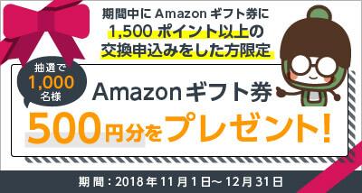 マクロミルの「Amazonギフト券交換キャンペーン」(2018年11~12月)