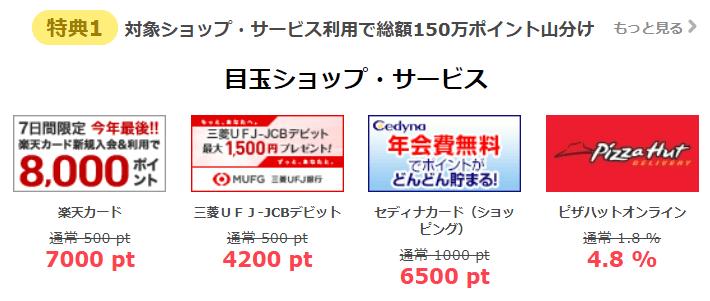 【ハピタス】総額150万円の山分けキャンペーン(2018年11月~2019年1月)