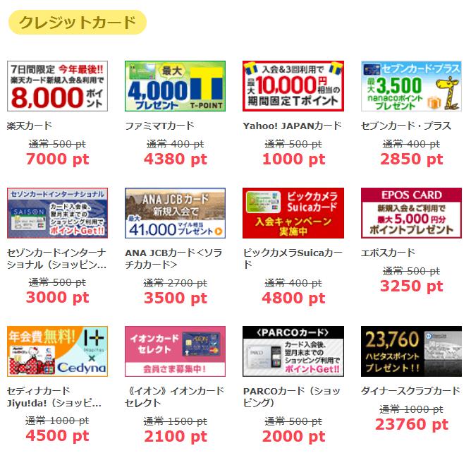 【ハピタス】総額150万円の山分けキャンペーンの対象広告(クレジットカード)