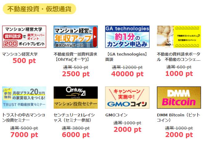 【ハピタス】総額150万円の山分けキャンペーンの対象広告(不動産投資・仮想通貨)