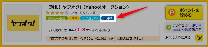 【ハピタス】総額150万円の山分けキャンペーンの対象広告の例