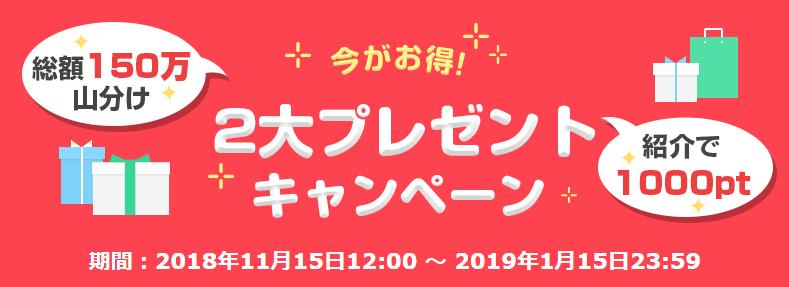 ハピタスの2大プレゼントキャンペーン(2018年11月~2019年1月)