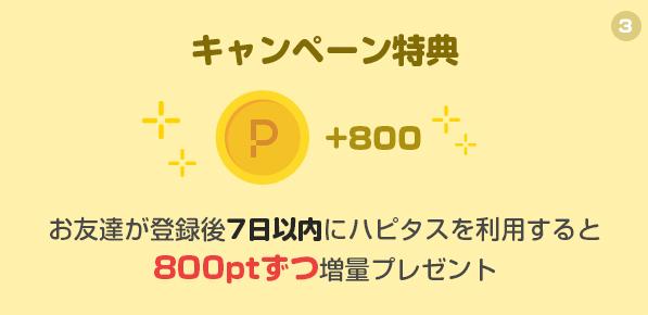 ハピタスの新規登録キャンペーンの特典(登録後7日以内の広告利用で100円)