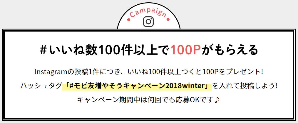 モッピーの「#モピ友増やそうキャンペーン2018winter」の特典(いいね数100以上で100ポイント)