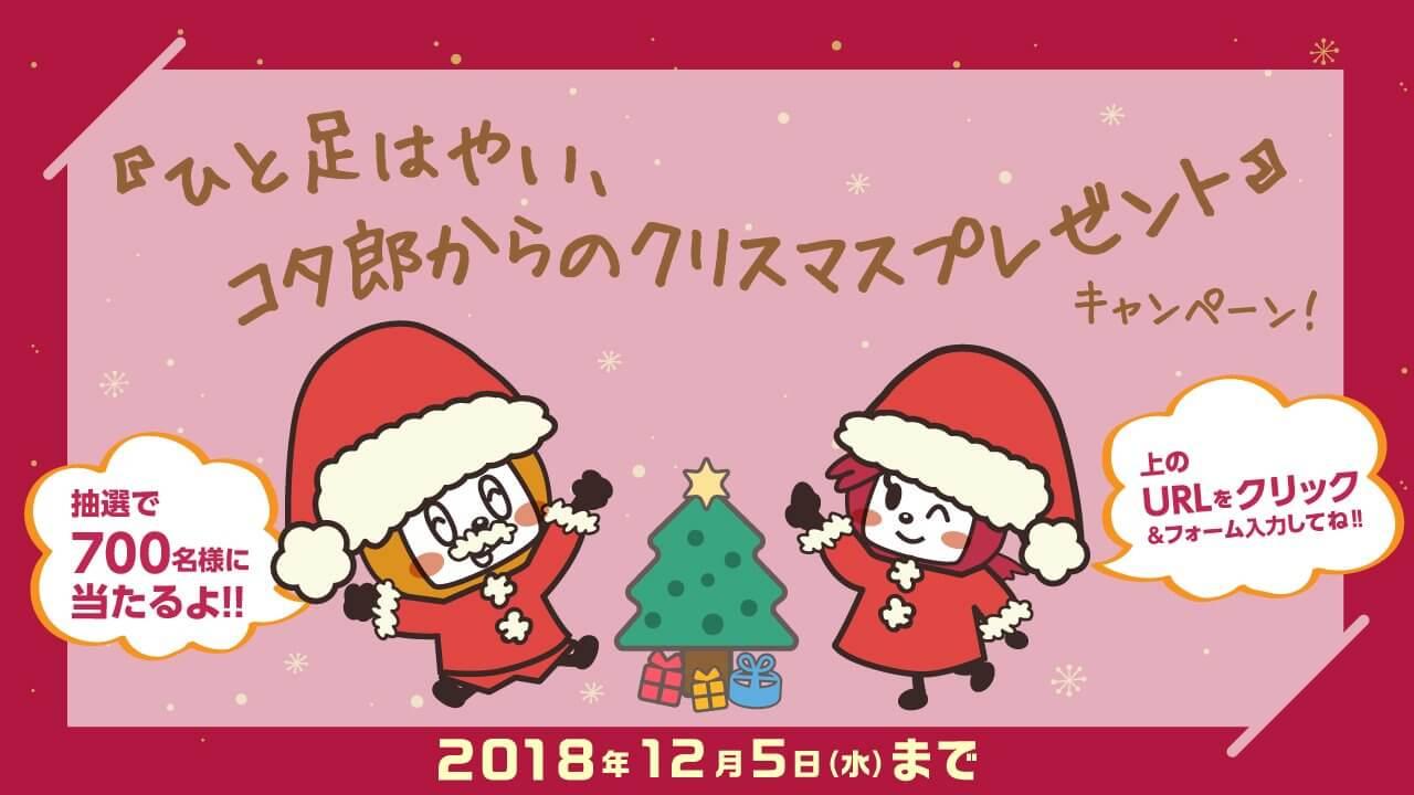 マクロミル「ひと足はやい、コタ郎からのクリスマスプレゼント」キャンペーン