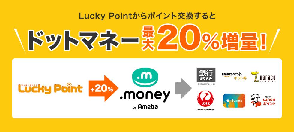 ラッキポイントの20%増量キャンペーン(.money(ドットマネー))