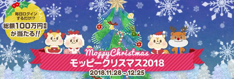 モッピークリスマス2018