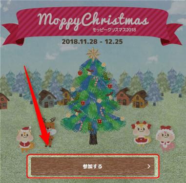 モッピークリスマス2018に参加する
