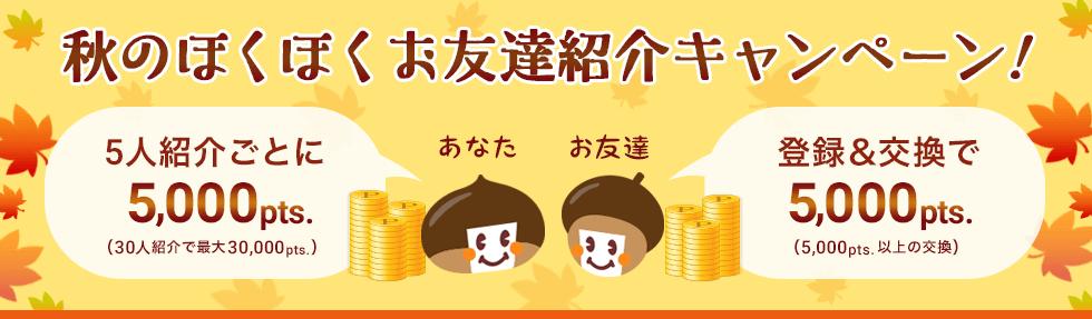 ECナビ「秋のほくほくお友達紹介キャンペーン」(2018年11~12月)