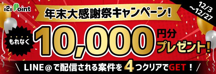 i2iポイントの「年末大感謝祭キャンペーン!もれなく10,000円分プレゼント!」
