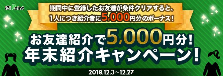 i2iポイントの「お友達紹介で5,000円分!年末紹介キャンペーン!」