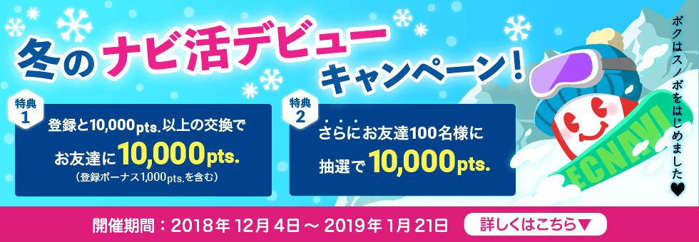 ECナビ「冬のナビ活デビューキャンペーン!」