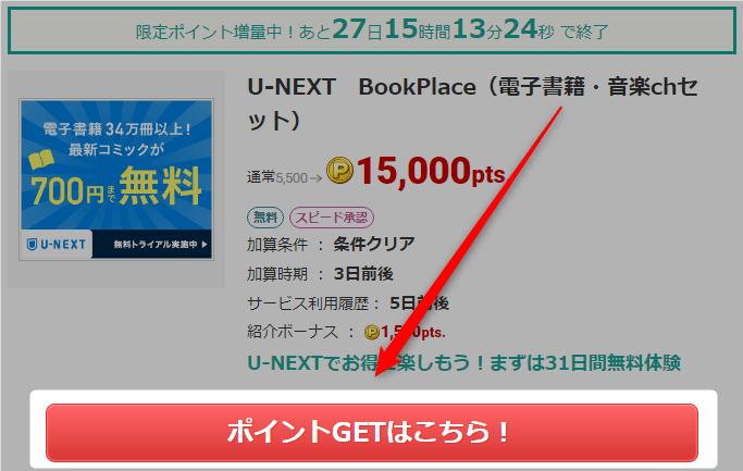 ECナビ経由でU-NEXT BookPlaceに申し込みをする方法・手順