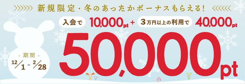 ワラウカード新規入会キャンペーン