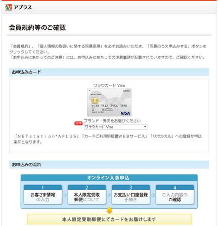 ワラウカードの発行方法・手順