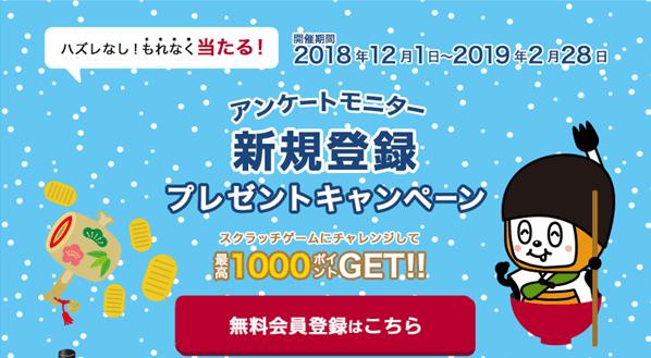 【マクロミル】最大1,000円を貰える新規登録プレゼントキャンペーン