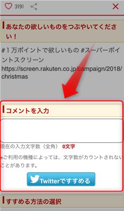 楽天スーパーポイントスクリーンの「つぶやき de ポイントキャンペーン」に参加する方法・手順