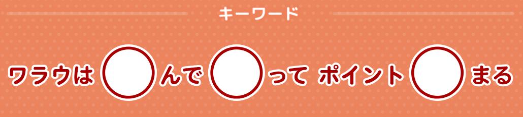 【ワラウ大感謝祭第2弾】お年玉キーワードを探せ!