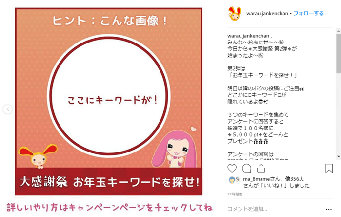 【ワラウ大感謝祭第2弾】Instagramでのお年玉キーワードの発表方法