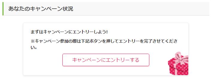 総額100万円「i2iポイント宝くじWキャンペーン2019」のエントリーボタン