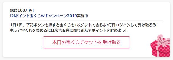 総額100万円「i2iポイント宝くじWキャンペーン2019」の宝くじチケット受け取りボタン