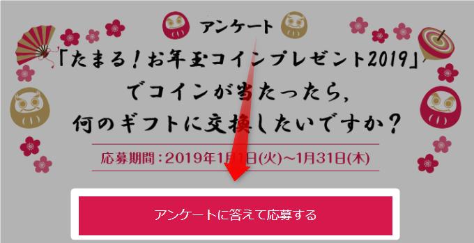 フジテレビ「たまる!」アンケート回答で最大5千円が当たるお年玉プレゼント2019のアンケート応募ボタン