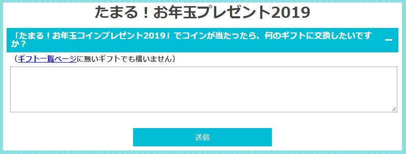 フジテレビ「たまる!」アンケート回答で最大5千円が当たるお年玉プレゼント2019のアンケート回答フォーム