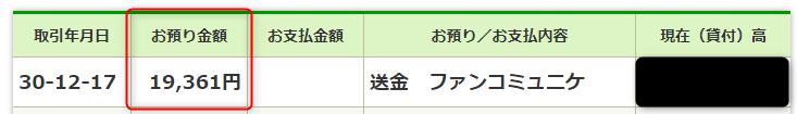 ゆうちょ銀行の通帳明細(2018年12月)