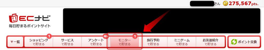 ECナビ「ぽかぽか紹介キャンペーン!」のポイント交換にオススメのモニター案件