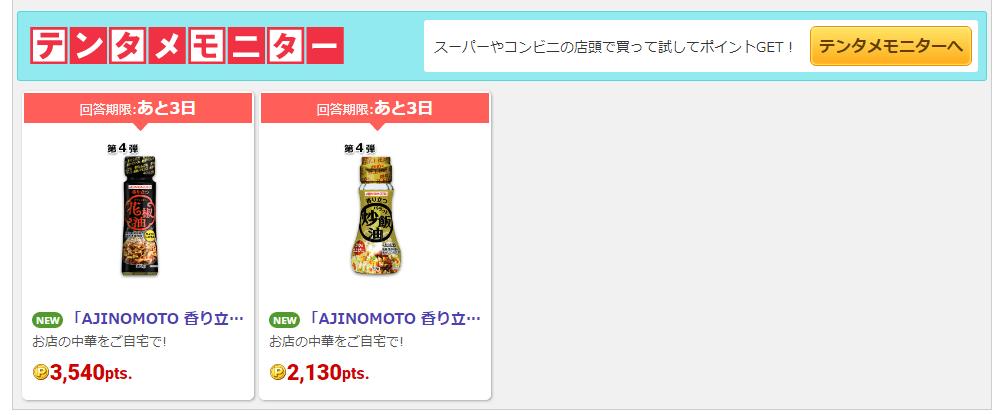 ECナビ「ぽかぽか紹介キャンペーン!」のポイント交換にオススメのテンタメ100%還元