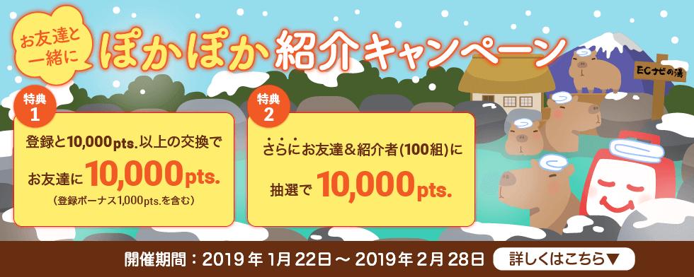 ECナビ「ぽかぽか紹介キャンペーン」(2019年1~2月)
