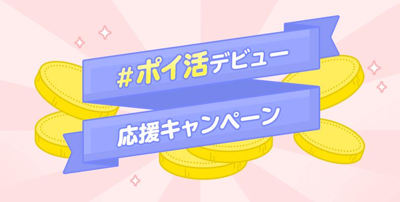 ハピタス「#ポイ活デビュー応援キャンペーン」