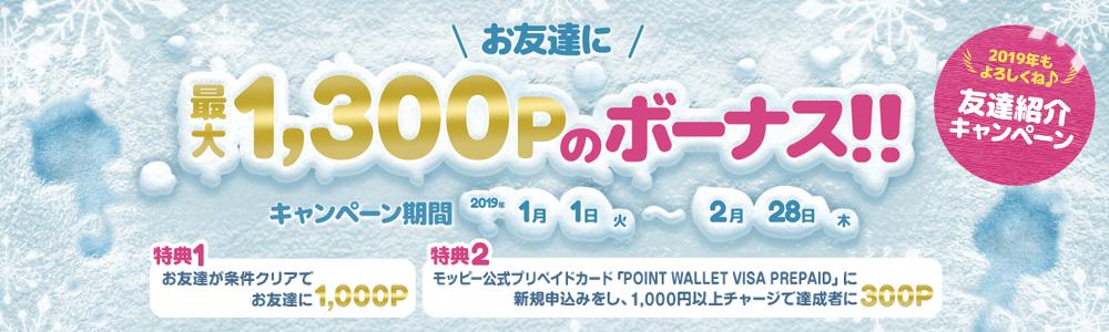モッピー友達紹介キャンペーン(2019年1~2月)